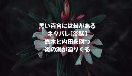 黒い百合には棘があるネタバレ[33話]悠木と内田を別つ炎の渦が迫りくる