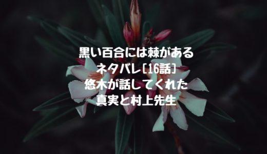 黒い百合には棘があるネタバレ[16話]悠木が話してくれた真実と村上先生