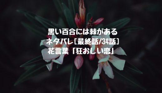黒い百合には棘があるネタバレ[最終話/34話]花言葉「狂おしい恋」