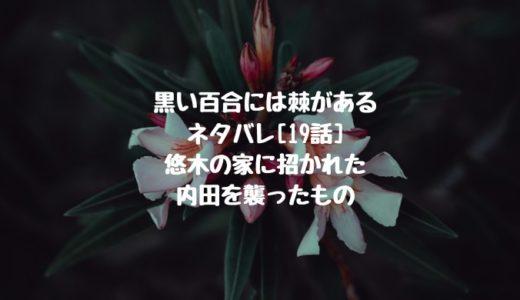 黒い百合には棘があるネタバレ[19話]悠木の家に招かれた内田を襲ったもの
