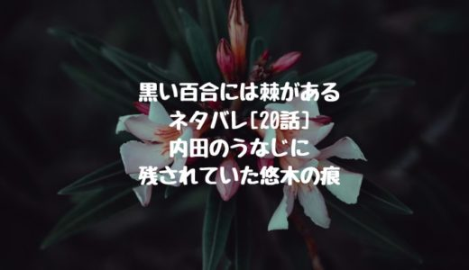 黒い百合には棘があるネタバレ[20話]内田のうなじに残されていた悠木の痕