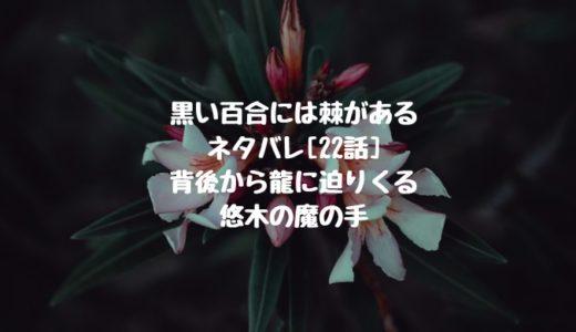 黒い百合には棘があるネタバレ[22話]背後から龍に迫りくる悠木の魔の手