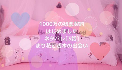 1000万の初恋契約はじめましたネタバレ[3話]まり花と浅木の出会い