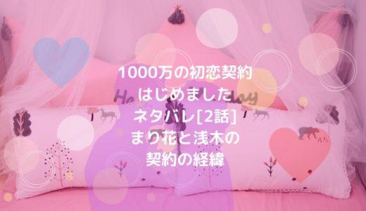 1000万の初恋契約はじめましたネタバレ[2話]まり花と浅木の契約の経緯