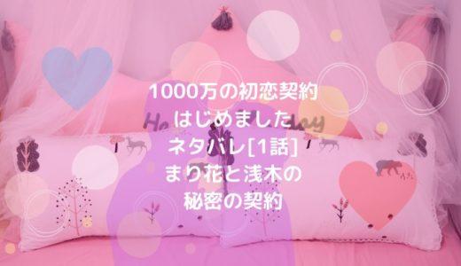 1000万の初恋契約はじめましたネタバレ[1話]まり花と浅木の秘密の契約