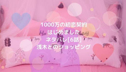 1000万の初恋契約はじめましたネタバレ[6話]浅木とのショッピング