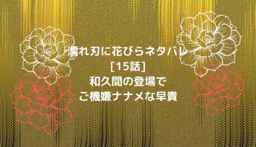 濡れ刃に花びらネタバレ[15話]和久間の登場でご機嫌ナナメな早貴