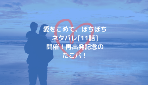 愛をこめて、ぼちぼちネタバレ[11話]開催!再出発記念の たこパ!