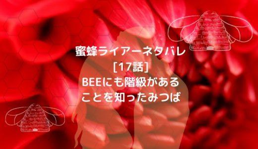 蜜蜂ライアーネタバレ[17話]BEEにも階級があることを知ったみつば