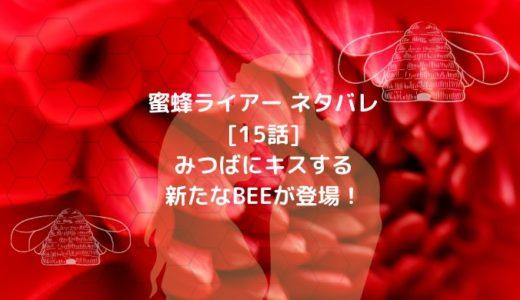 蜜蜂ライアー ネタバレ[15話]みつばにキスする新たなBEEが登場!