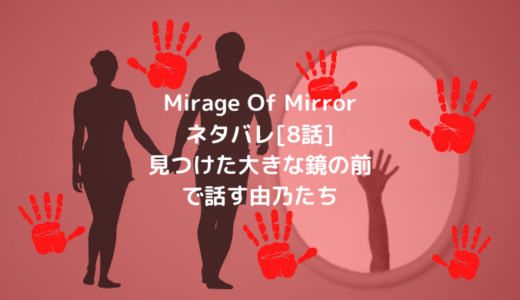 Mirage Of Mirrorネタバレ[8話]見つけた大きな鏡の前で話す由乃たち