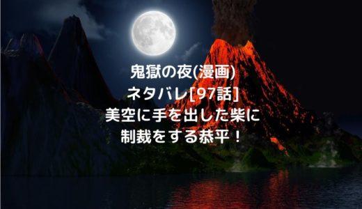 鬼獄の夜(漫画)ネタバレ[97話]美空に手を出した柴に制裁をする恭平!