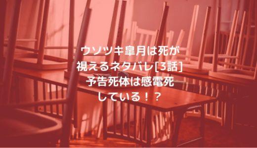 ウソツキ皐月は死が視えるネタバレ[3話]予告死体は感電死している!?