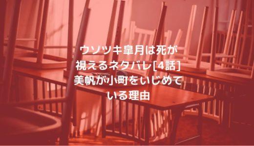 ウソツキ皐月は死が視えるネタバレ[4話]美帆が小町をいじめている理由