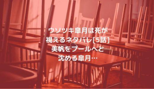 ウソツキ皐月は死が視えるネタバレ[5話]美帆をプールへと沈める皐月…