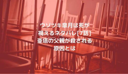 ウソツキ皐月は死が視えるネタバレ[7話]亜塔の父親が殺される原因とは