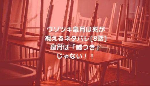 ウソツキ皐月は死が視えるネタバレ[8話]皐月は「嘘つき」じゃない!!
