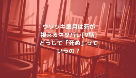 ウソツキ皐月は死が視えるネタバレ[9話]どうして「死ぬ」っていうの?