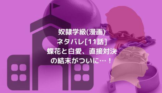 奴隷学級(漫画)ネタバレ[11話]蝶花と白愛、直接対決の結末がついに…!