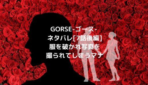 GORSE-ゴース-ネタバレ[7話後編]服を破かれ写真を撮られてしまうマナ