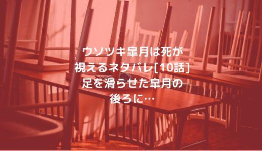 ウソツキ皐月は死が視えるネタバレ[10話]足を滑らせた皐月の後ろに…