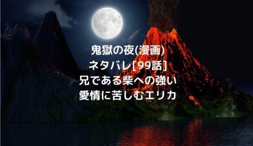 鬼獄の夜(漫画)ネタバレ[99話]兄である柴への強い愛情に苦しむエリカ