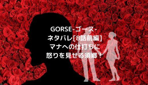 GORSE-ゴース-ネタバレ[8話前編]マナへの仕打ちに怒りを見せる須郷!