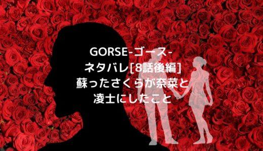 GORSE-ゴース-ネタバレ[8話後編]蘇ったさくらが奈菜と凌士にしたこと