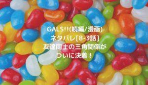GALS!!(続編/漫画)ネタバレ[8-3話]友達同士の三角関係がついに決着!