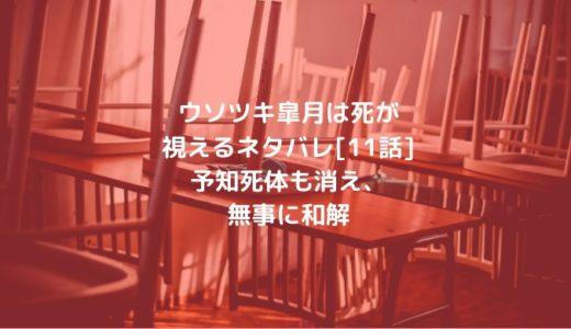 ウソツキ皐月は死が視えるネタバレ[11話]予知死体も消え、無事に和解