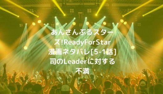 あんさんぶるスターズ!ReadyForStar漫画ネタバレ[5-1話]司のLeaderに対する不満