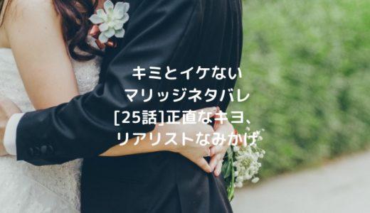 キミとイケないマリッジネタバレ[25話]正直なキヨ、リアリストなみかげ