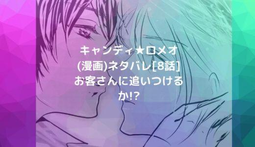 キャンディ★ロメオ(漫画)ネタバレ[8話]お客さんに追いつけるか!?