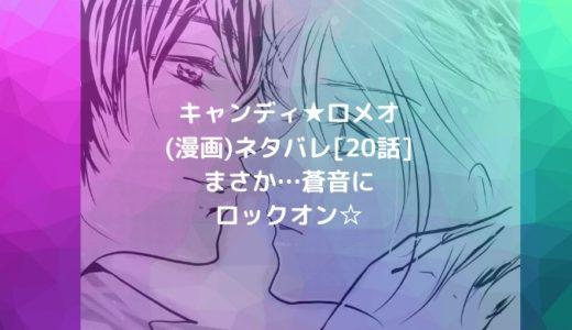 キャンディ★ロメオ(漫画)ネタバレ[20話]まさか…蒼音にロックオン☆
