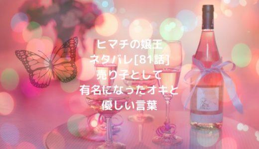 ヒマチの嬢王ネタバレ[81話]売り子として有名になったオキと優しい言葉