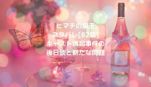 ヒマチの嬢王ネタバレ[82話]キャスト誘拐事件の後日談と新たな問題