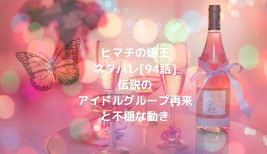 ヒマチの嬢王ネタバレ[94話]伝説のアイドルグループ再来と不穏な動き