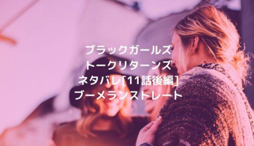 ブラックガールズトークリターンズネタバレ[11話後編]ブーメランストレート