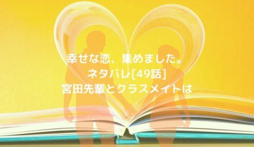 幸せな恋、集めました。ネタバレ[49話]宮田先輩とクラスメイトは