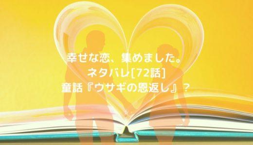 幸せな恋、集めました。ネタバレ[72話]童話『ウサギの恩返し』?