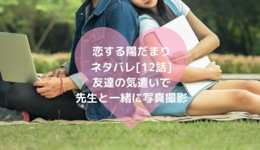 恋する陽だまりネタバレ[12話]友達の気遣いで先生と一緒に写真撮影