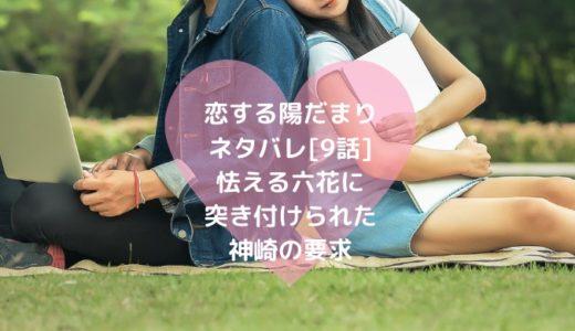 恋する陽だまりネタバレ[9話]怯える六花に突き付けられた神崎の要求