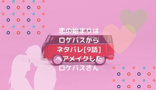 恋の始まりはロケバスからネタバレ[9話]ヘアメイクしたロケバスさん