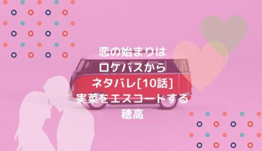 恋の始まりはロケバスからネタバレ[10話]実菜をエスコートする穂高