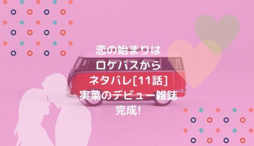 恋の始まりはロケバスからネタバレ[11話]実菜のデビュー雑誌完成!