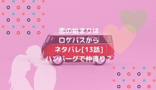 恋の始まりはロケバスからネタバレ[13話]ハンバーグで仲直り?