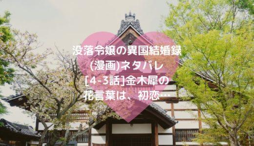 没落令嬢の異国結婚録(漫画)ネタバレ[4-3話]金木犀の花言葉は、初恋…