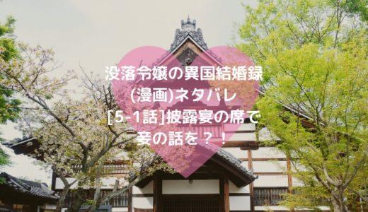 没落令嬢の異国結婚録(漫画)ネタバレ[5-1話]披露宴の席で妾の話を?!