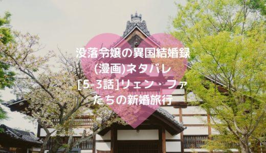 没落令嬢の異国結婚録(漫画)ネタバレ[5-3話]リェン・ファたちの新婚旅行