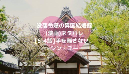没落令嬢の異国結婚録(漫画)ネタバレ[5-4話]手を離さない、シン・ユー